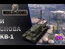 World of Tanks ► И снова КВ 1