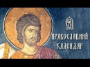 Православний календар на 16 листопада