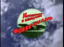 Авиация Второй мировой войны. 06. Истребители и разведчики Фокке-Вульф Fw-187, Fw-189, Fw-190, Fw-200 2009