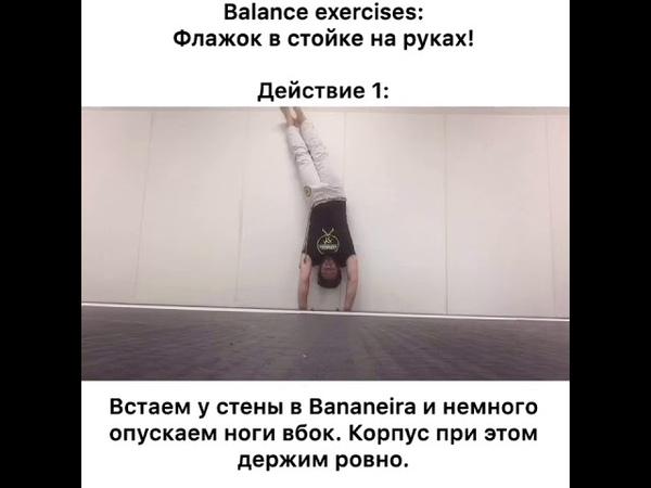 Balance exercises. Ep.23: Флажок в стойке на руках!