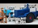 Трактор К-701 Кировец масштабная модель 1/43, журналка ТРАКТОРЫ №97