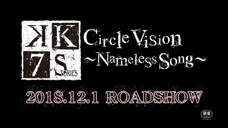 K SEVEN STORIES Episode 6「Circle Vision ~Nameless Song~」予告映像