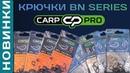 Новые карповые крючки CARP PRO BLACK NICKEL Обзор от Flagman TV Subtitles