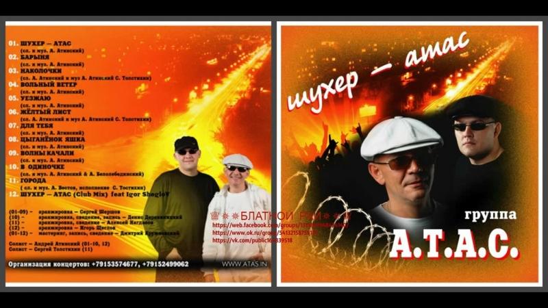 Группа А.Т.А.С. «Шухер-атас» 2012