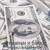 Финансы и банки
