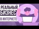 Реальный бизнес в интернете. Создание бизнеса в интернете. Создать интернет бизнес с нуля Евгений Гришечкин