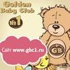 Golden Baby club №1 Голдэн Бэби детский центр
