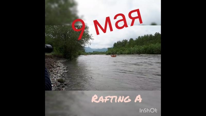 Адыгея 9мая сплав по реке