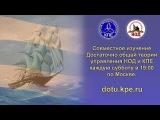 (Хорошее качество) Соборное изучение ДОТУ в Москве 22.03.2014 Предисловие и глава 1