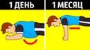 Выполняйте 8 минутную Тренировку Перед Сном Через Месяц Результат Удивит Вас