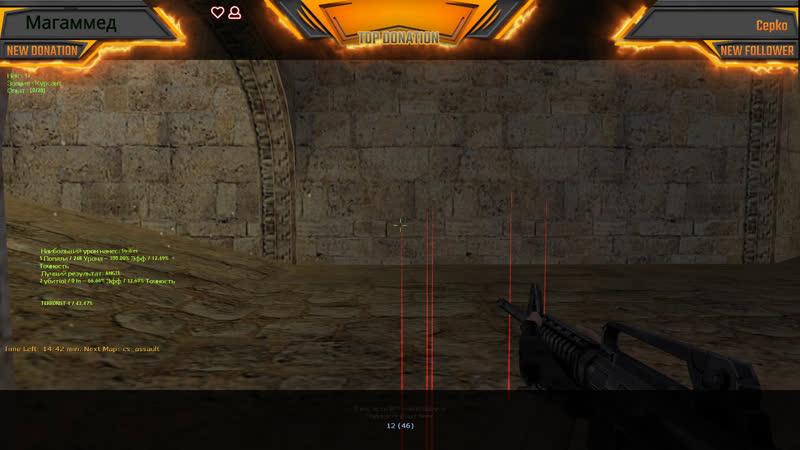Counter Strike 1.6 Разнос паблика !