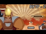 Три Богатыря и Шамаханская Царица - RYTP 2 ☻ВК☻
