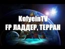 VODCAST/StarCraft2: Kofyein FP Ladder, 5400 MMR