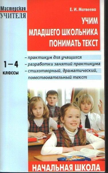 И. Учим младшего школьника