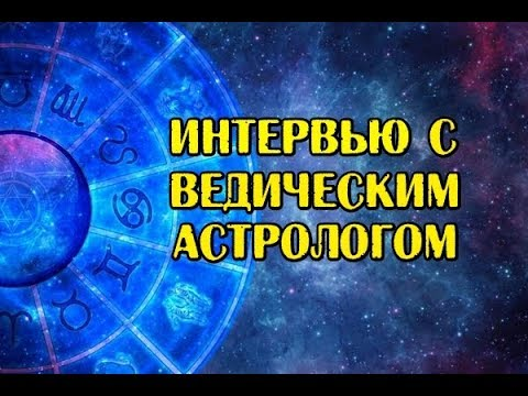 Интервью с ведическим астрологом Михаилом Никоноровым Как найти свое предназначение