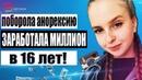 ДЕРЕВЕНСКАЯ МИЛЛИОНЕРША-КАЧОК ИЗ ИНСТАГРАМА! pp.tysya / пп туся
