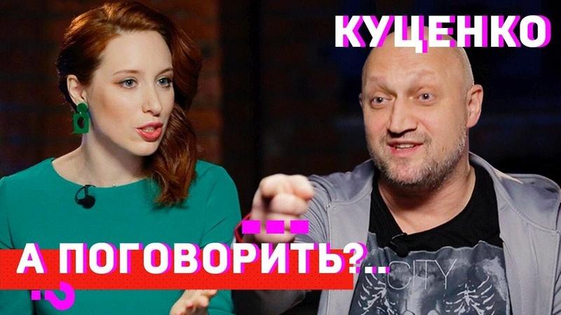 Куценко: Ольга. Путин. Милошевич. Голые сцены. Музыка. Допинги. Любовь-морковь. А поговорить?..