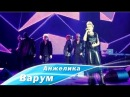 Анжелика Варум - Беги от меня (концерт Евы Польны в Крокус Сити Холл)