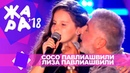 Самая милая песня)