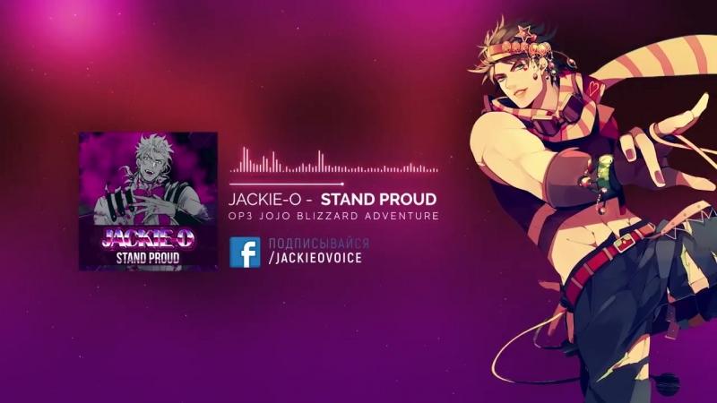 Невероятные приключения ДжоДжо опенинг 3 [STAND PROUD] (Русский кавер от Jackie-O)
