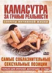 Камасутра – Самые соблазнительные сексуальные пози
