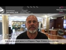 Thomas Charria from Germany told about the amazing Marins Park hotel Sochi