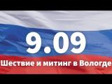 9.09 Шествие и митинг в Вологде