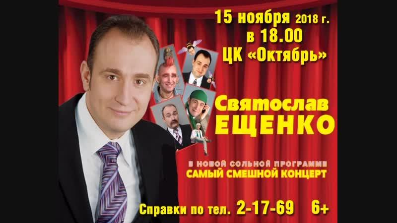 Ещенко_Реклама