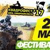 Квадрофест - День квадроциклиста в Н. Новгороде