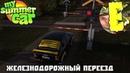 ✅ My Summer Car 1 🚧 ОБЗОР МОДИФИКАЦИИ ЖЕЛЕЗНОДОРОЖНЫЙ ПЕРЕЕЗД 🚦