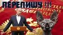 КОНСТИ прОсти ТУЦИЯ России или почему я за Путина Кот Костян