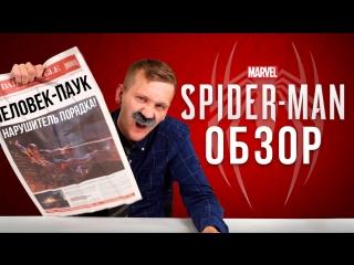ПаукStation. Обзор Marvel's Spider-Man