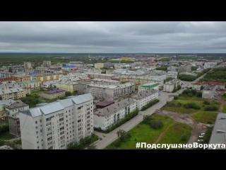 #ПодслушаноВоркута   Воркута, ул. Парковая, август 2018