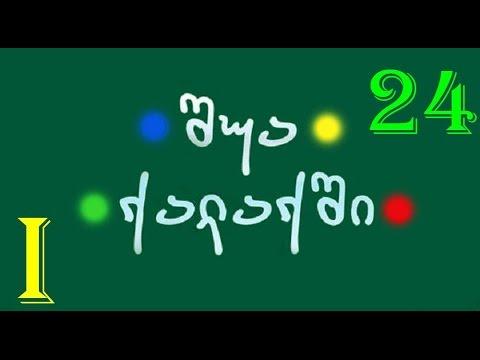 შუა ქალაქში - სეზონი 1 სერია 24 Shua Qalaqshi - Sezoni 1 Seria 24