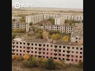 Город-призрак в Казахстане
