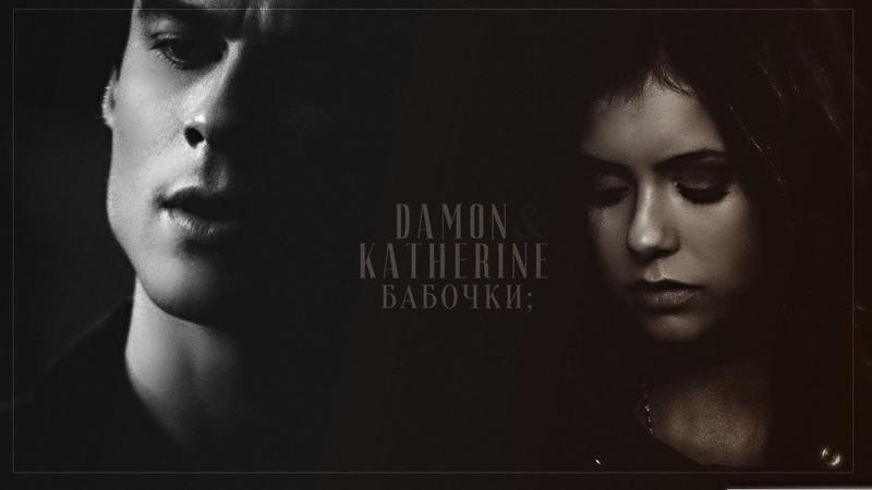 Damon katherine - бабочки.