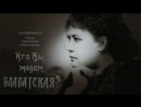 Кто Вы мадам Блаватская 1991 Каринэ Диланян