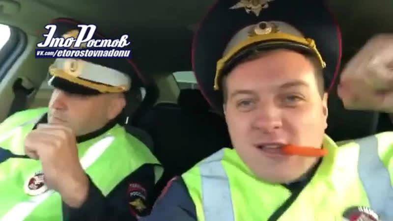 Весёлые ДПСники едят морковку и зажигают под трек биомусор - 11.12.18 - Это Ростов-на-Дону!