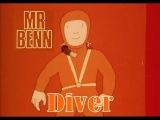 Mr Benn - Diver