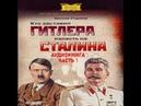 Кто заставил Гитлера напасть на Сталина аудиокнига часть 1