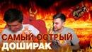 САМЫЙ ОСТРЫЙ ДОШИРАК ОТ КОТОРОГО ГОРИТ ПЕРДАК ft. IGORYAO