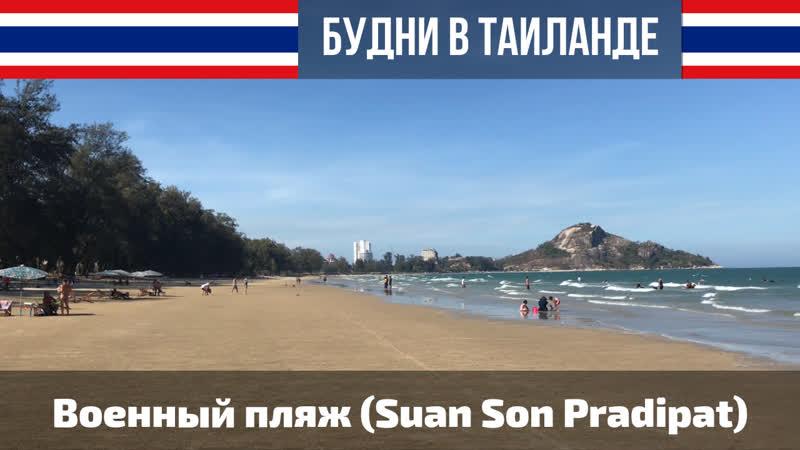 Военный пляж (Suan Son Pradipat) Хуа Хин | Будни в Таиланде