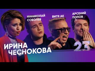 Николай Соболев, Витя АК, Арсений Попов. Бар в большом городе. Выпуск 23