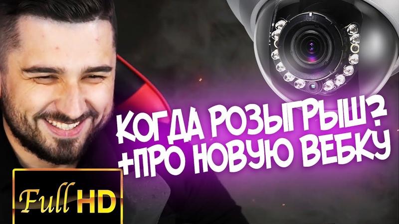 HARD PLAY Когда розыгрыш? Про новую веб-камеру Logitech HD Pro Webcam C920 за 800 рублей.