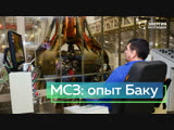 Как работает мусоросжигательный завод в Баку?
