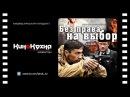 """Казахстанский сериал """"Касым"""" / """"Без права на выбор"""" - 2 серия"""