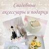 Свадебные аксессуары и подарки. г.Николаев