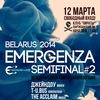 EMERGENZA BELARUS`14 / SEMIFINAL#2