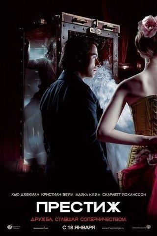 Преcтиж (2006)