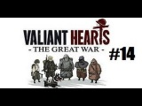 Прохождение Valiant Hearts The Great War Глава 3 Возвращение Фредди,Профессора и собаки #14